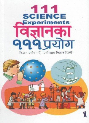 Bigyan ka 111 Prayog (111 Science Experiments)