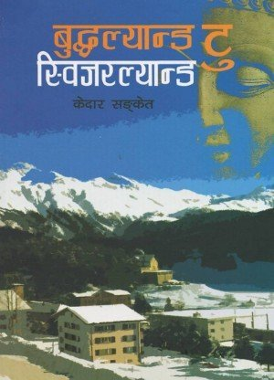Buddhaland to Switzerland