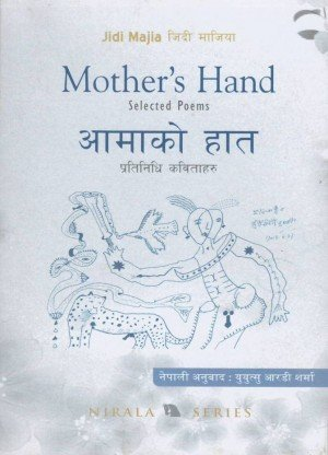 Mother's Hand: Selected Poems