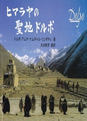 Dolpo the Hidden Land (Japanese Language)
