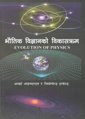 Bhautik Vigyan ko Bikaskarm (Evolution of Physics)