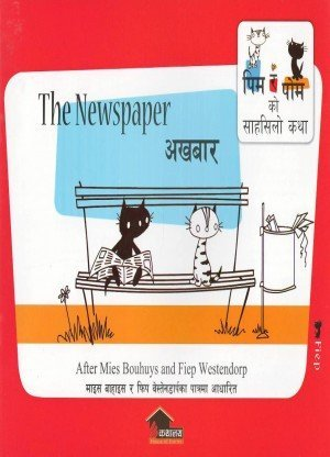 The Newspaper (Akhabar)