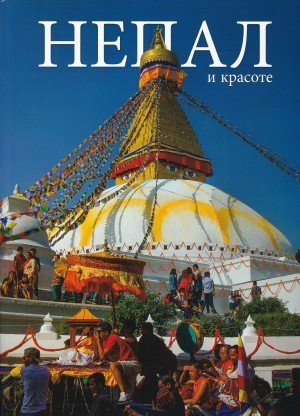 Nepal and It's Splendour (Russian Language)