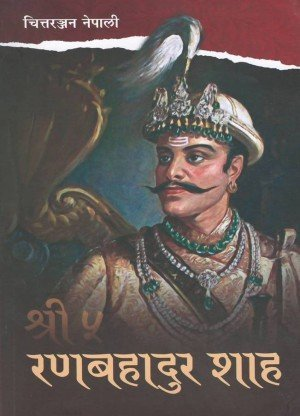 Shree Panch Rana Bahadur Shah