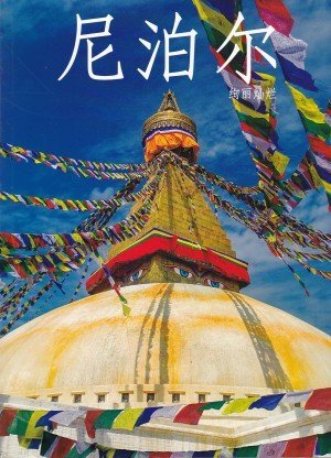 Nepal and It's Splendour (Chinese Language)