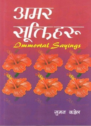 Amar Suktiharu - Immortal Sayings