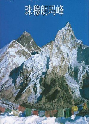 Around the Everest (In Chinese Language)