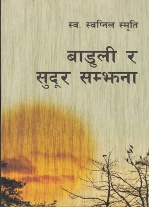 Baduli ra Sudoor Samjhana: A Collection of Poems