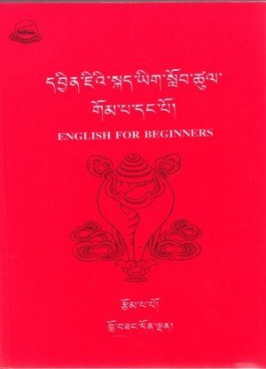 English for Beginners: Dbyin-Skad-Slob-Tshu
