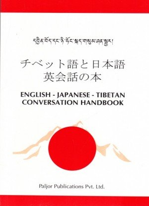 English-Japanese-Tibetan Conversational Handbook