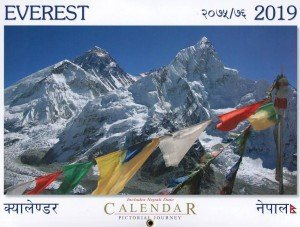 Everest Wall Calendar 2019 (0.001)