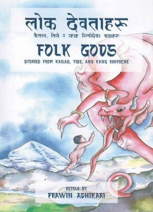Folk Gods: Stories from Kailas, Tise, and Kang Rinpoche