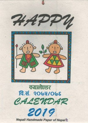 Happy Wall Calendar 2019 (1.829)