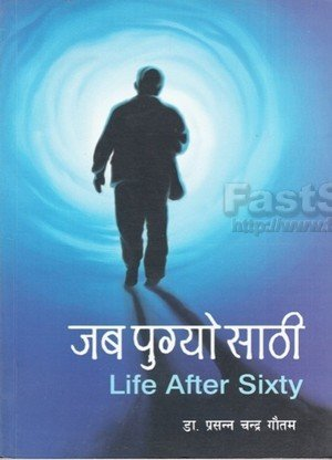Jab Pugyo Sathi: Life After Sixty