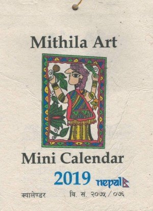 Mini Mithila Art Wall Calendar 2019 (1.818)