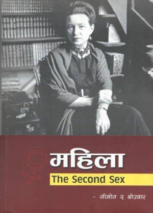 Mahila (The Second Sex)