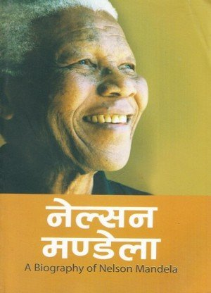 Nelson Mandela: A Biography of Nelson Mandela