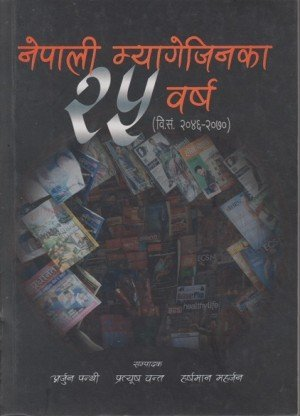 Nepali Magazin ka 25 Varsh : BS 2046-2070