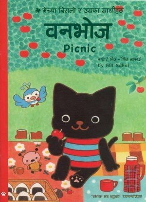 Picnic: Metcha and His Friends ( Metcha: Biralo ra Usaka Sathiharu)