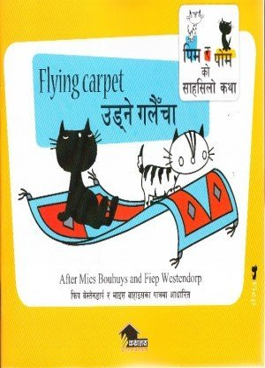 Flying Carpet: Pim ra Pom ko Sahasilo Katha