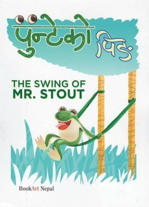 Punteko Ping (The Swing of Mr. Stout)
