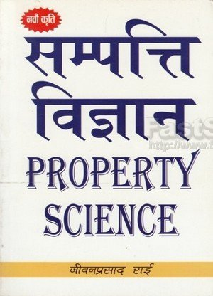 Sampatti Vigyan: Property Science