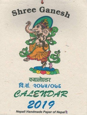 Shree Ganesh Wall Calendar 2019 (1.832)