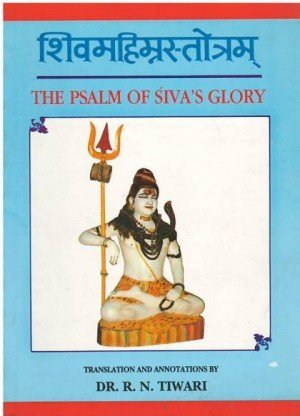 The Psalm of Siva's Glory