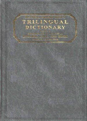 Trilingual Dictionary: Being a Comprehensive Lexicon in English, Urdu, and Hindi in Roman Character