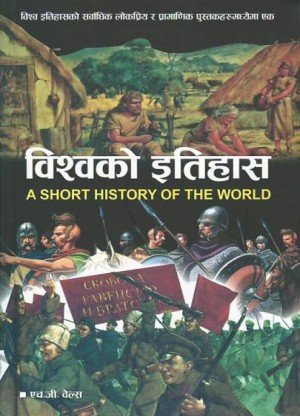 Vishwa ko Itihaas (A Short History of the World)