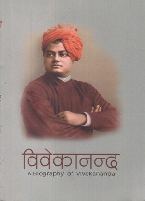 Vivekananda: A Biography of Vivekananda