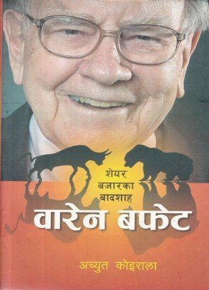 Warren Buffett: Share Bazar ka Badshah